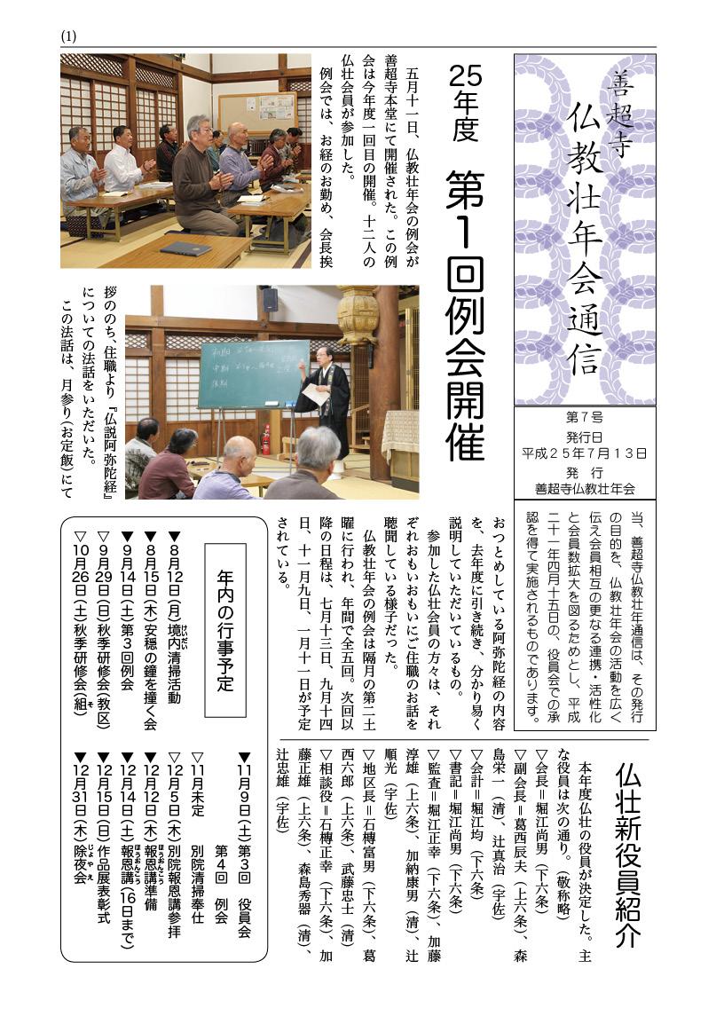 仏教壮年会通信第7号