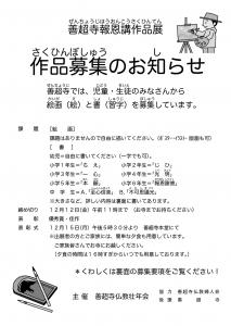 報恩講作品展募集-2014-01