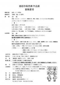 報恩講作品展募集-2014-02