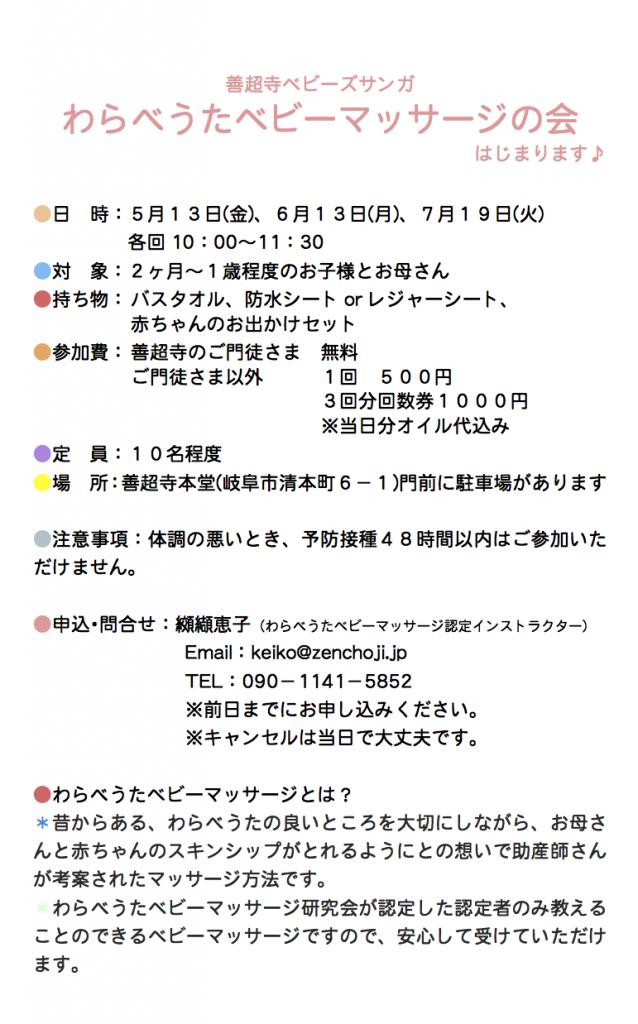 Microsoft Word - 201604わらべび.docx のコピー