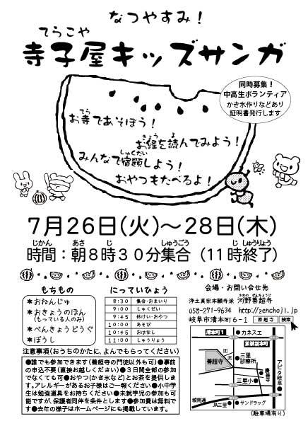 キッズサンガ見開きビラ_02