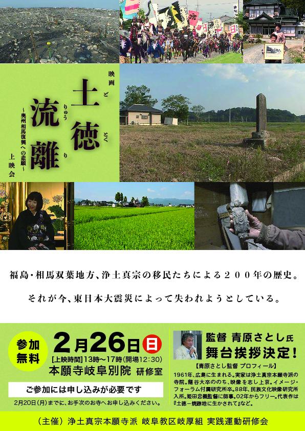 映画『土徳流離』上映・舞台挨拶のお知らせ