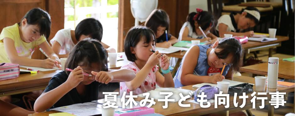 夏休みに子ども向け行事を開催します